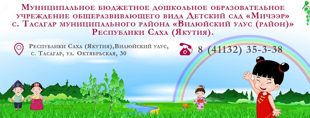 Муниципальное бюджетное дошкольное образовательное учреждение общеразвивающего вида Детский сад «Мичээр» с. Тасагар муниципального района «Вилюйский улус (район)» Республики Саха (Якутия).